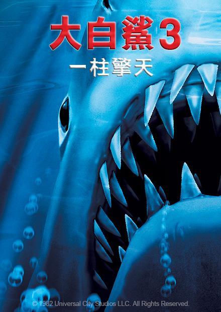 大白鯊3:一柱擎天