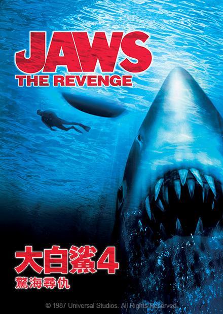 大白鯊4:驚海尋仇