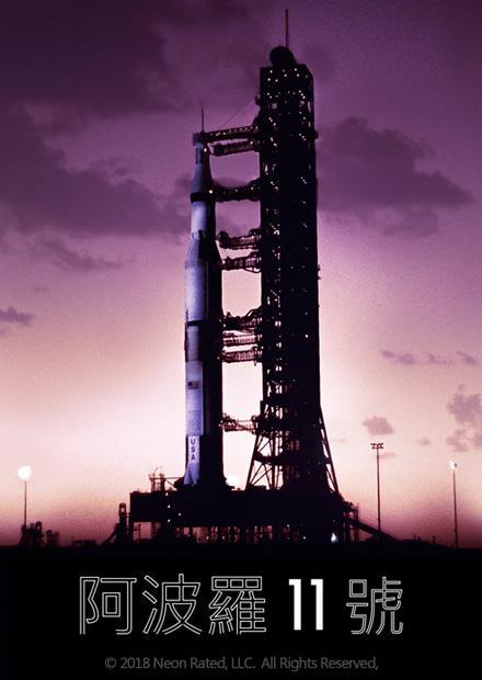 阿波羅11號