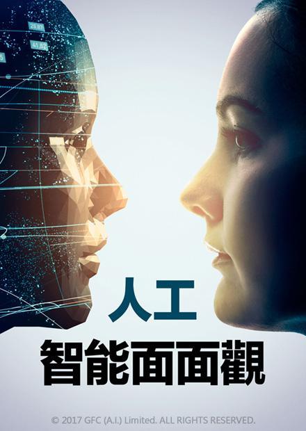人工智能面面觀