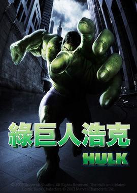 綠巨人浩克