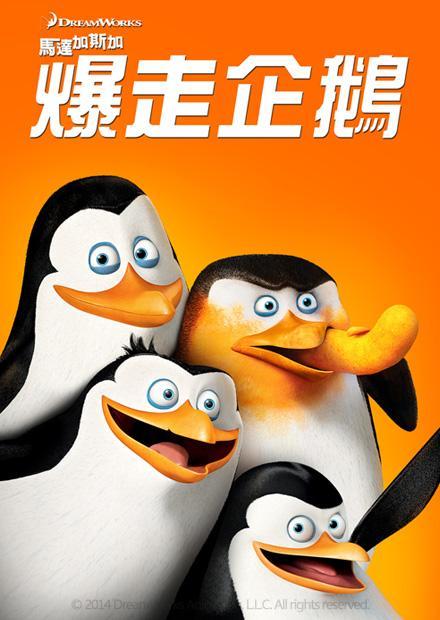 馬達加斯加爆走企鵝(雙語)