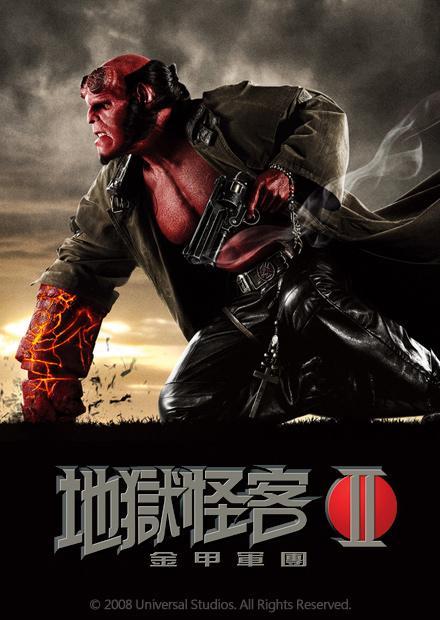 地獄怪客2:金甲軍團