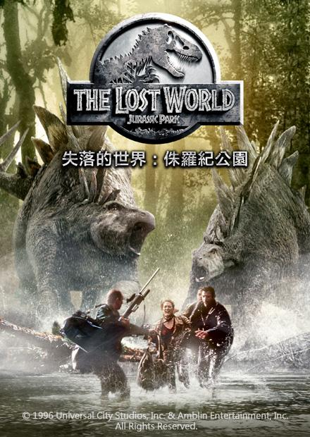 侏羅紀公園2:失落的世界