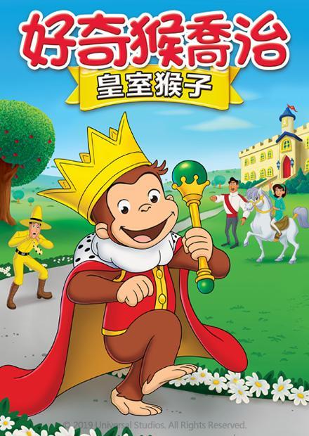 好奇猴喬治:皇室猴子