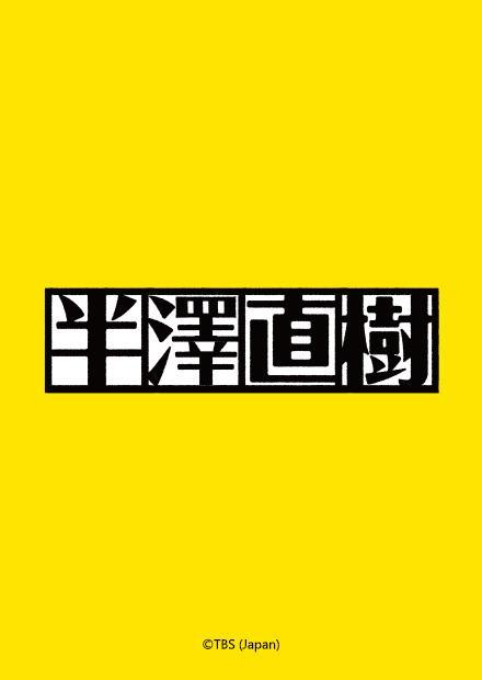 半澤直樹 第2-5集