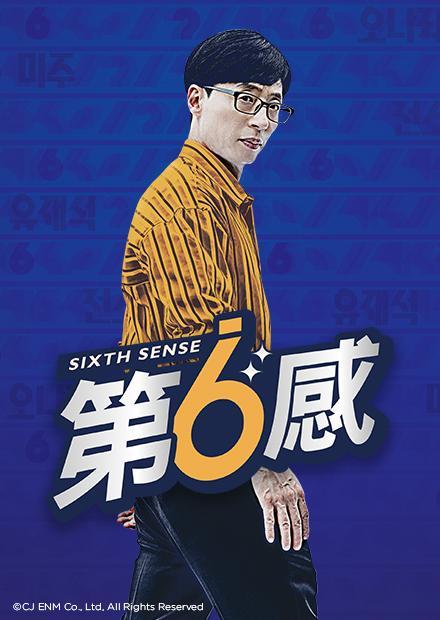 第六感 第8集