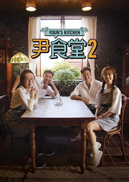 尹食堂S2
