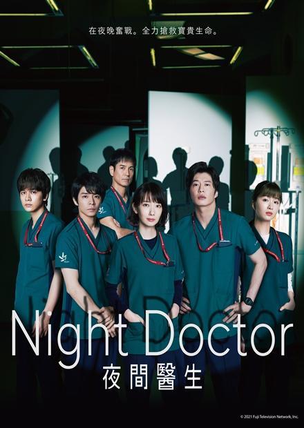 Night Doctor 夜間醫生