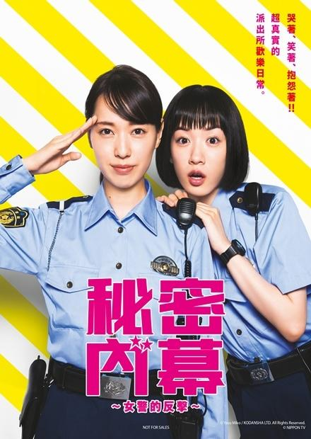 秘密內幕–女警的反擊–