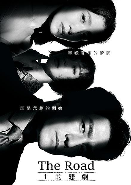 The Road:1的悲劇 第3集