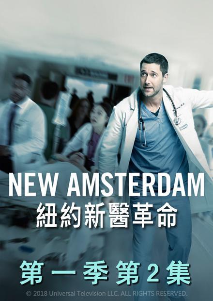 紐約新醫革命第一季