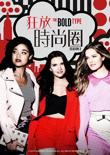 狂放時尚圈 第三季