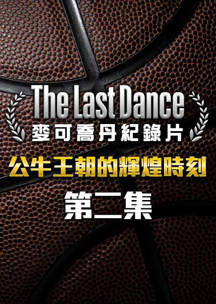 《The Last Dance》麥可喬丹紀錄片第2集