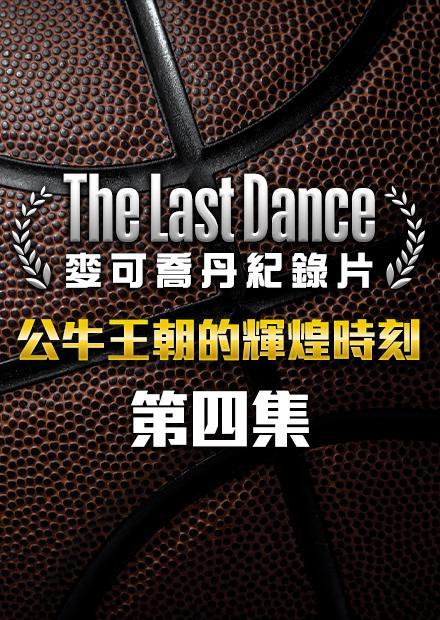 《The Last Dance》麥可喬丹紀錄片第4集