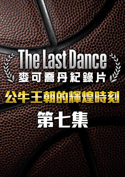《The Last Dance》麥可喬丹紀錄片第7集