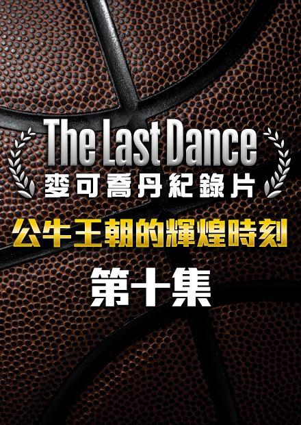 《The Last Dance》麥可喬丹紀錄片第10集(完)