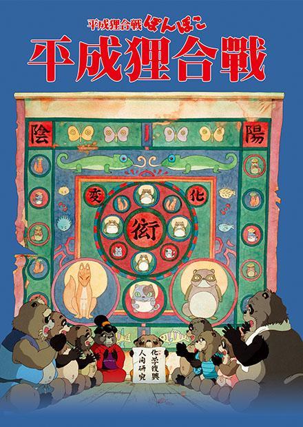 平成狸合戰(雙語)