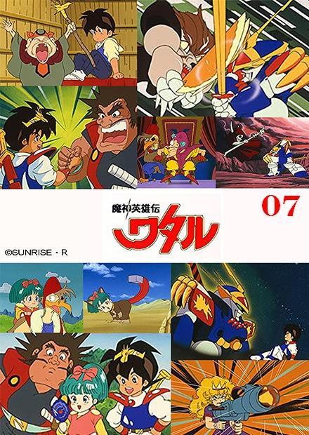 魔神英雄傳TV1 第07集