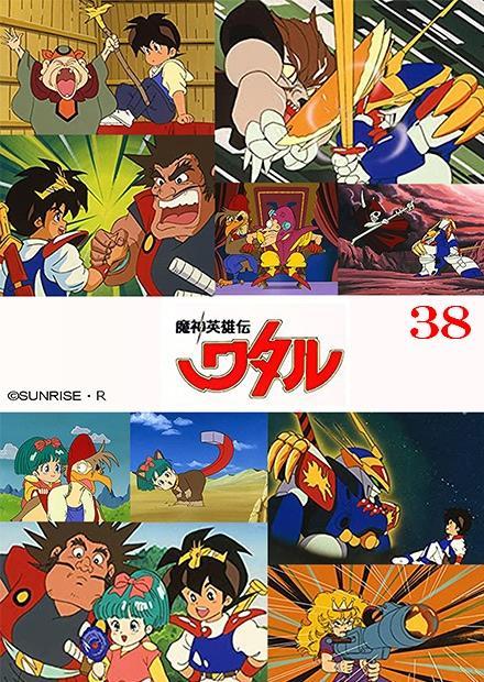 魔神英雄傳TV1