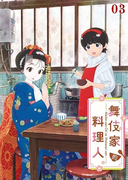 舞伎家的料理人 第03話