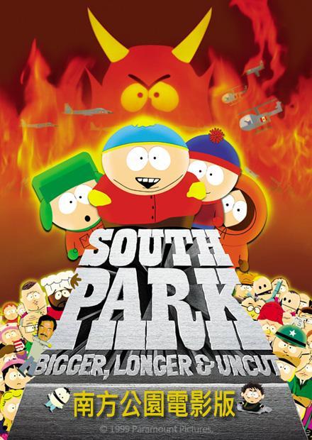南方公園電影版