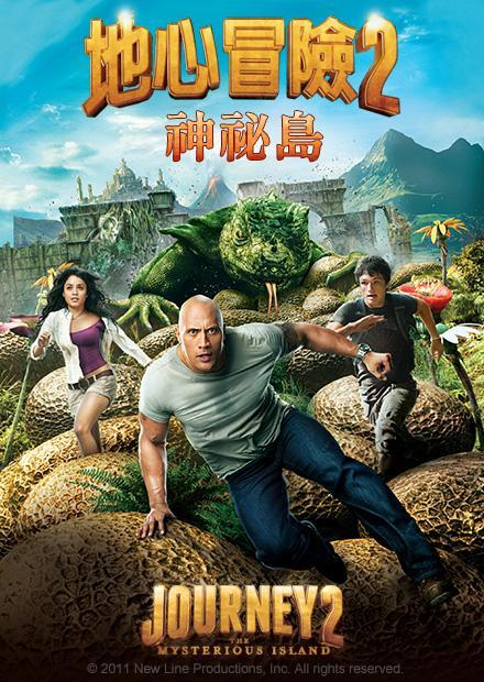地心冒險2:神祕島