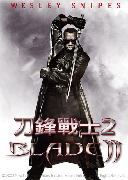刀鋒戰士2