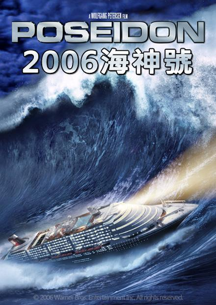 2006海神號