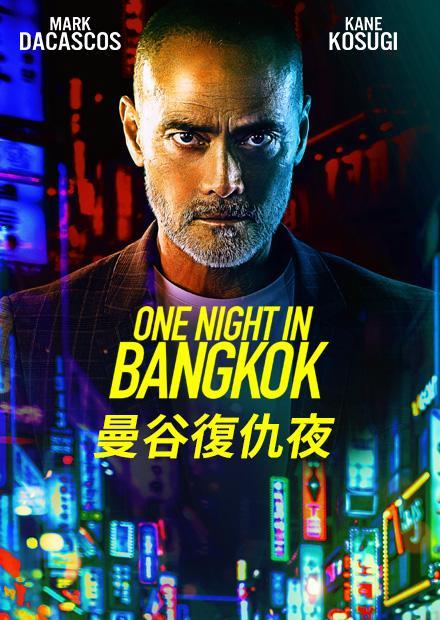 曼谷復仇夜