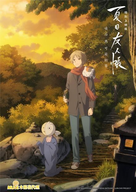 夏目友人帳特別上映版:喚石與可疑訪客
