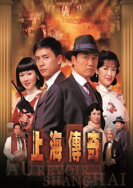 上海傳奇 第7集