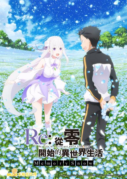 Re:從零開始的異世界生活 OVA Memory Snow