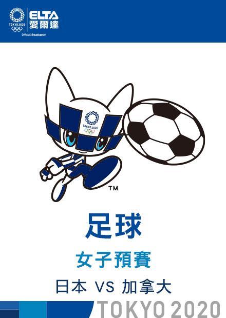 0721足球_女子預賽_日本VS加拿大