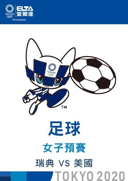 0721足球_女子預賽_瑞典VS美國