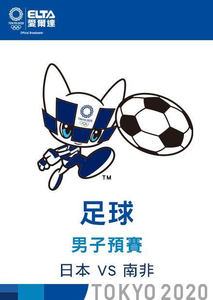 0722足球_男子預賽_日本VS南非