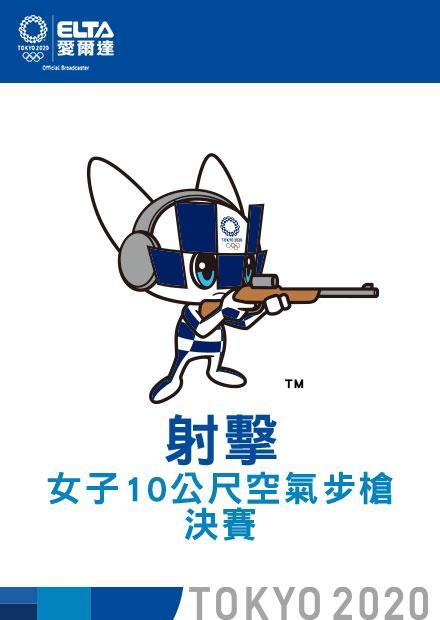 0724射擊_女子10公尺空氣步槍決賽