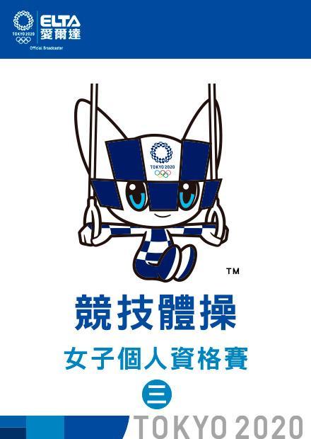 0725競技體操_女子個人資格賽_三