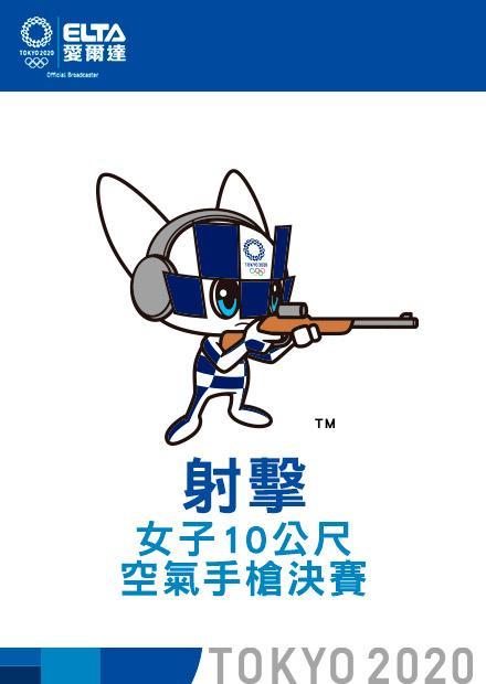 0725射擊_女子10公尺空氣手槍決賽