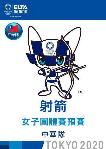 0725射箭_女子團體賽預賽_中華隊