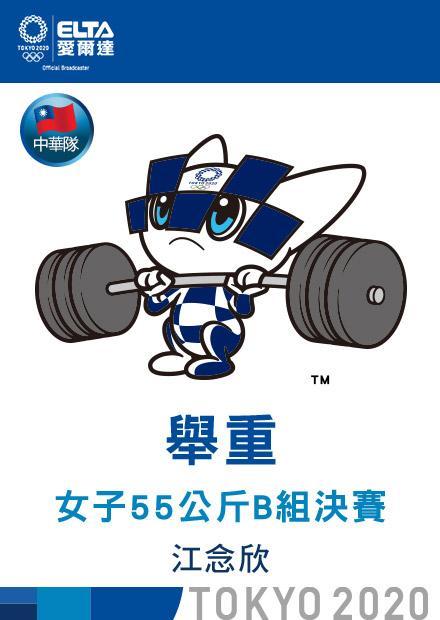 0726舉重_女子55公斤B組決賽_江念欣