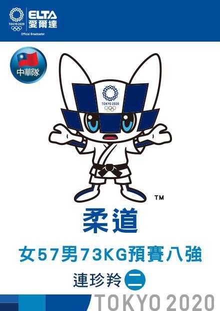 0726柔道_女57男73KG預賽八強_連珍羚_二