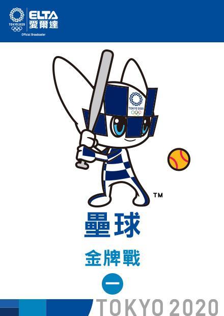 0727壘球_金牌戰_一