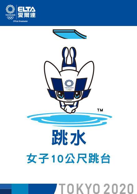 0727跳水_女子10公尺跳台
