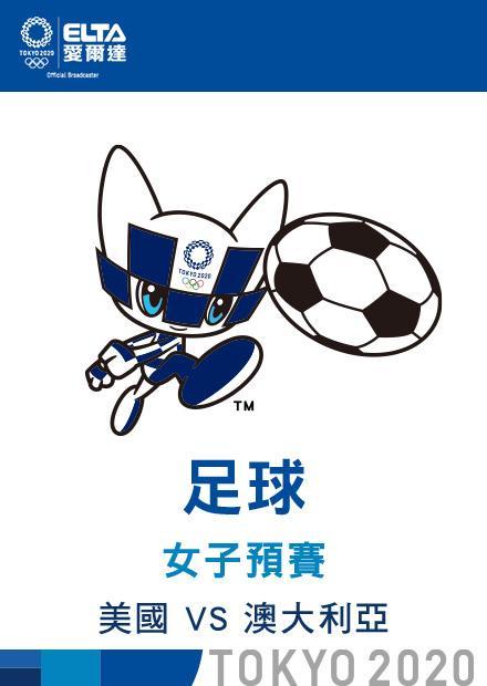 0727足球_女子預賽_美國VS澳大利亞
