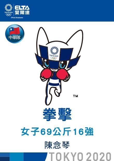 0727拳擊_女子69公斤16強_陳念琴