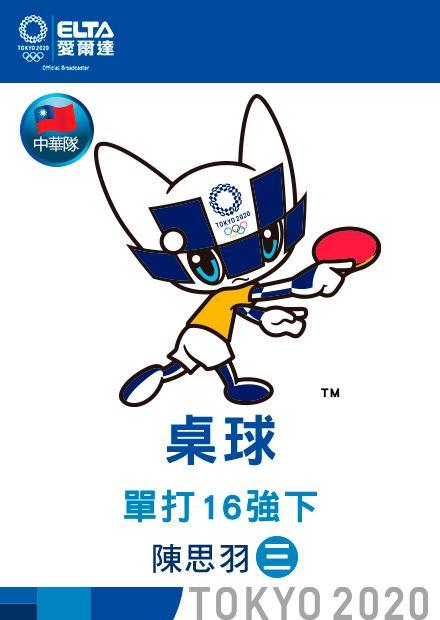 0727桌球_單打16強下_陳思羽_三