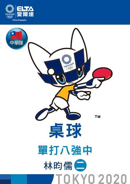 0728桌球_單打八強中_林昀儒_二