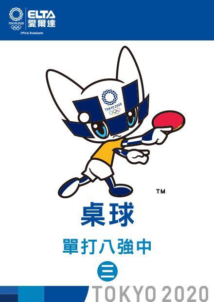 0728桌球_單打八強中_三