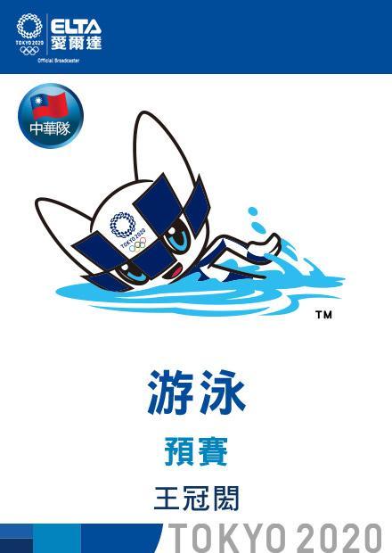 0729游泳_預賽_王冠閎
